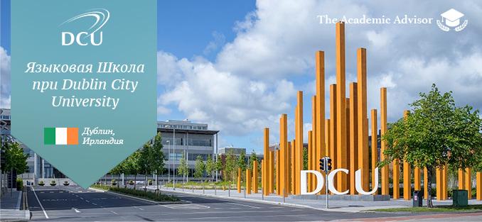 Языковая Школа при Dublin City University