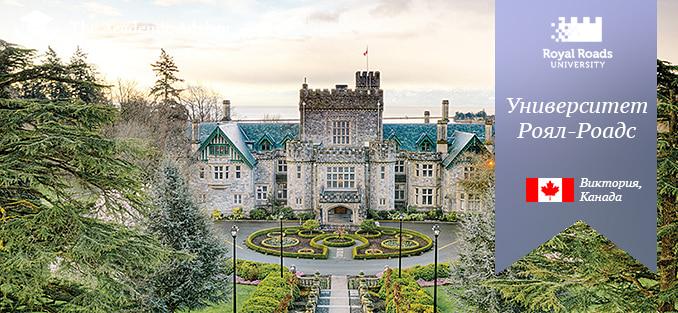 Royal Roads University. Канада