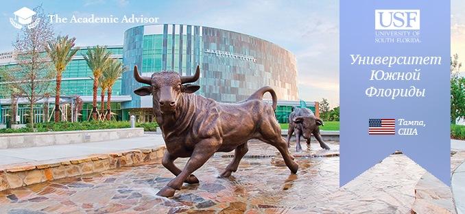 University of South Florida | Университет Южной Флориды, США