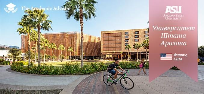 Университет Штата Аризона. США