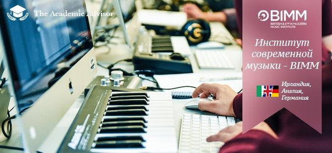 BIMM - Институт Британской и Ирландской музыки