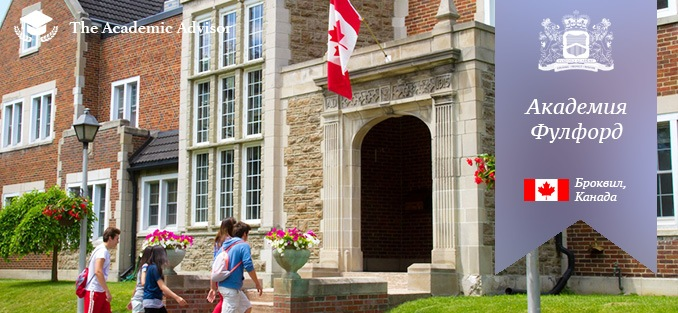 Среднее образование: Fulford Academy, Канада
