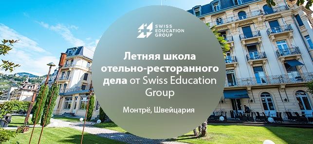 Летняя школа «Гостеприимства» в Швейцарии (16-20 лет) | 2019