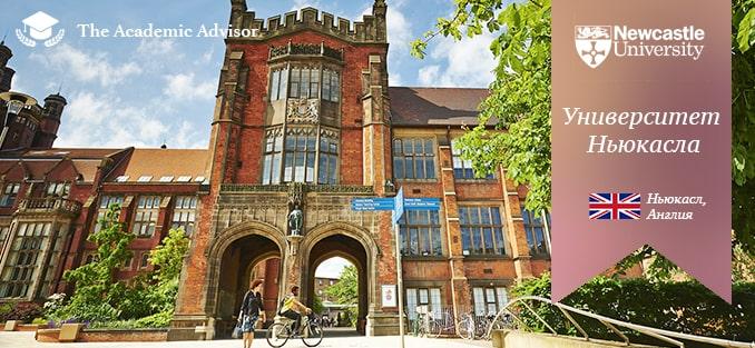 Newcastle University | Университет Ньюкасла, Великобритания