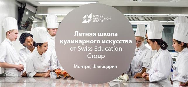 Летняя школа Кулинарного Искусства в Швейцарии (16-20 лет) | 2019