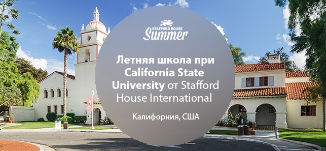 Летняя школа при Университете штата Калифорния, США (13-18 лет) | 2019