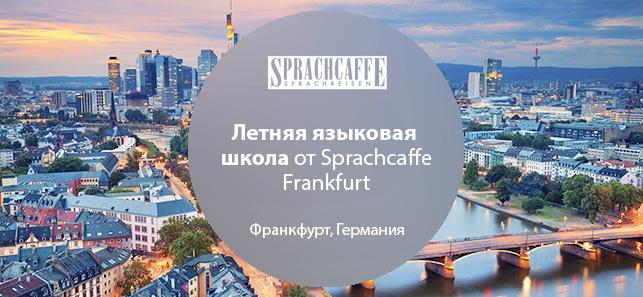 Языковая летняя школа во Франкфурте «Sprachcaffe» (13-21 год) | 2019