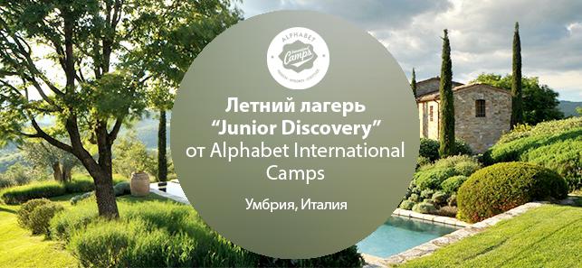 Летний лагерь «Junior Discovery», Италия (6-12 лет) | 2019