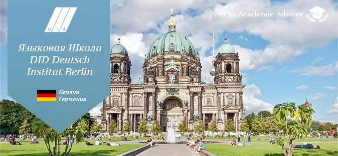 Языковая школа DID Deutsch-Institut в Берлине, Германия (17+) | 2019