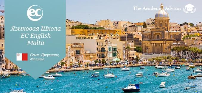 Языковая школа EC English в Сент-Джулиансе, Мальта (16+) | 2019