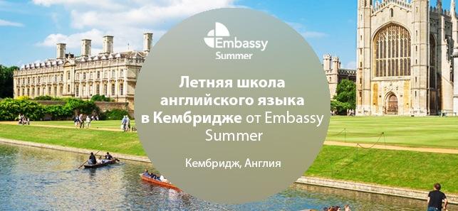 Летняя школа английского от Embassy Summer в Кембридже (12-17 лет) | 2020