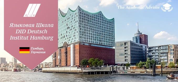 Языковая школа DID Deutsch-Institut в Гамбурге, Германия (17+) | 2019