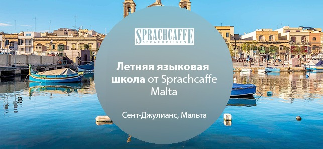 Языковая летняя школа от «Sprachcaffe», Мальта (14-21 год) | 2019