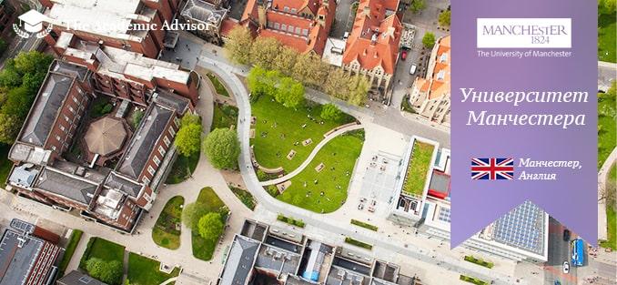 The University of Manchester | Университет Манчестера, Англия