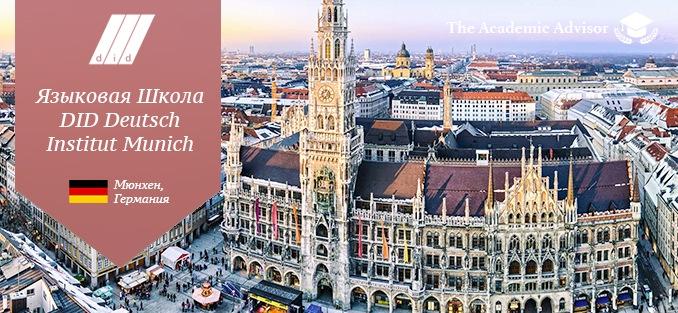 Языковая школа DID Deutsch-Institut в Мюнхене, Германия (17+) | 2019