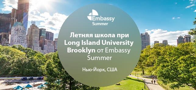 Летняя школа английского при Университете LIU Brooklyn, США (12-18 лет) | 2019