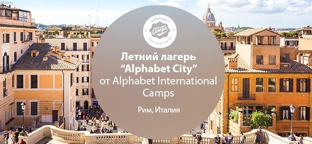 Летний лагерь «Alphabet City» в Италии (12-17 лет) | 2020