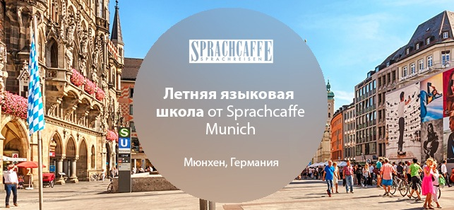 Языковая летняя школа в Мюнхене «Sprachcaffe» (16-21 год) | 2019