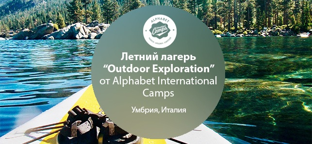 Летний лагерь «Outdoor Exploration» в Италии (12-17 лет) | 2020