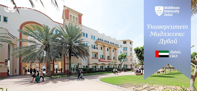 Middlesex University Dubai | Университет Мидлэссекс в Дубай, ОАЭ