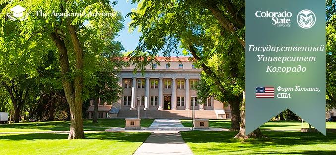 Colorado State University | Государственный Университет Колорадо
