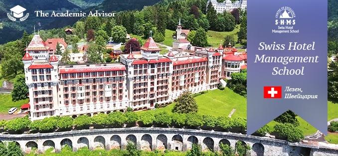 Swiss Hotel Management School | Швейцарская Школа Гостиничного Бизнеса