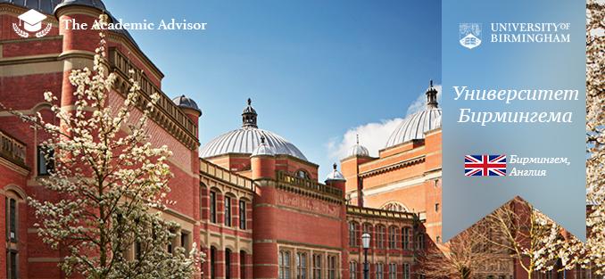 University of Birmingham | Бирмингемский Университет