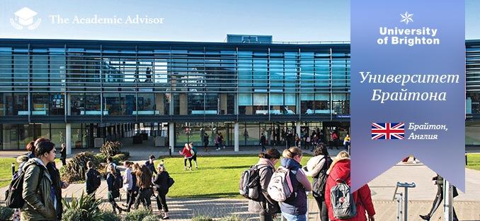 University of Brighton | Университет Брайтона