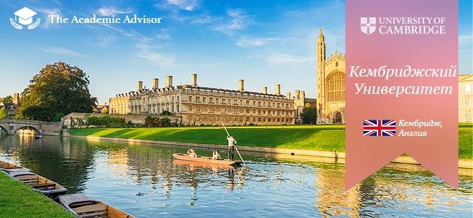 University of Cambridge | Кембриджский Университет