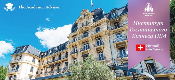 Hotel Institute Montreux | Институт Гостиничного Бизнеса Монтрё
