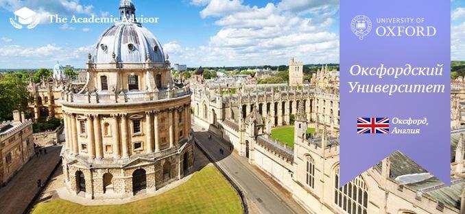 Oxford University | Оксфордский Университет
