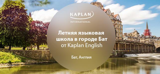 Летняя школа Kaplan English Bath, Великобритания (12-17 лет) | 2020