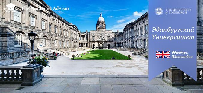 The University of Edinburgh | Эдинбургский Университет