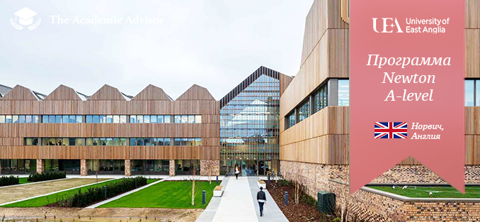 University of East Anglia | Программа Newton A-level