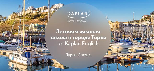 Летняя школа Kaplan English Torquay, Великобритания (12-17 лет) | 2020