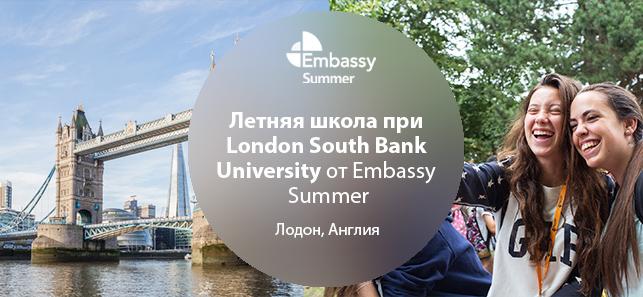 Летняя школа при London South Bank University, Англия (13-21 год) | 2020