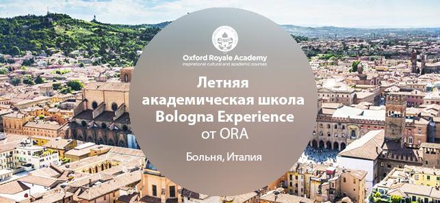 Летняя академическая школа Bologna Experience, Италия (16-18 лет) 2020