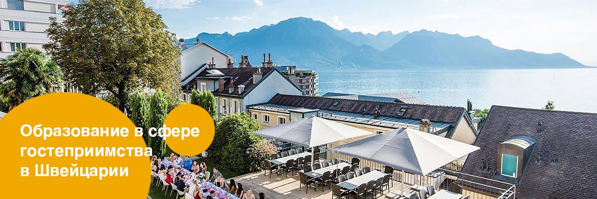 Образование в сфере гостеприимства в Швейцарии