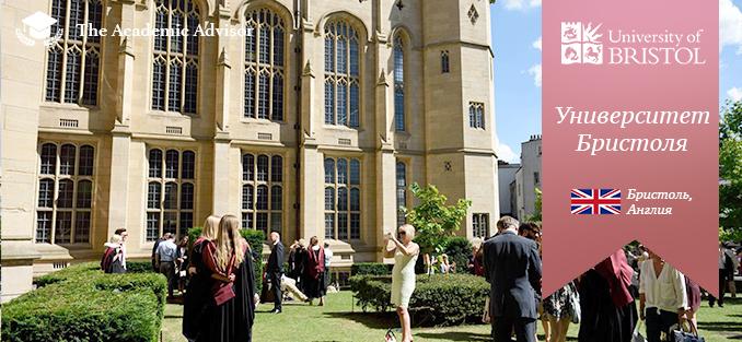 Университет Бристоля - The Academic Advisor