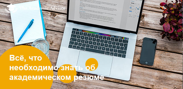 Что необходимо знать об академическом резюме ? - The Academic Advisor
