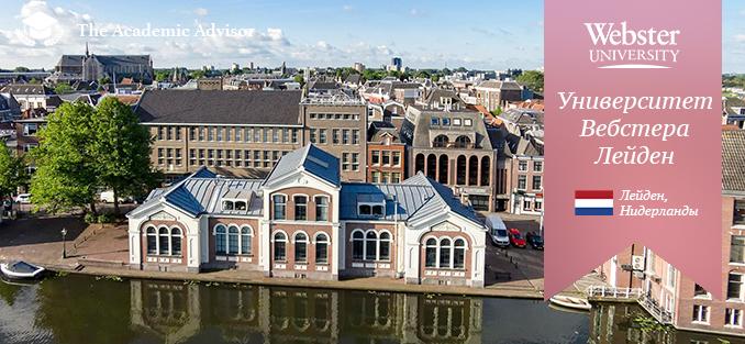 Webster University Leiden | Университет Вебстера, Лейден