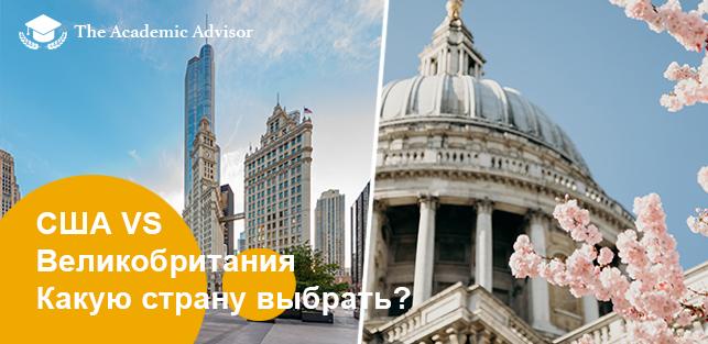 США или Великобритания, какую страну выбрать для обучения за рубежом - The Academic Advisor